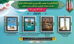نمایشگاه بزرگ چهلمین سالگرد پیروزی شکوهمند انقلاب اسلامی