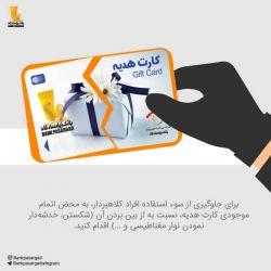 برای جلوگیری از سوء استفاده افراد کلاهبردار، به محض اتمام موجودی کارت هدیه، نسبت به امحاء آن (شکستن، خدشهدار نمودن نوار مغناطیسی و ...) اقدام گردد. #بانکداری #امن
