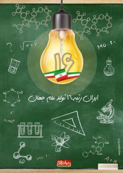 ایران رتبه 16 تولید علم جهان