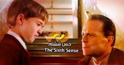 فیلم پیشنهادی حس ششم امشب ساعت 23 از شبکه نمایش