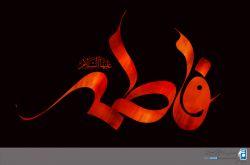 پیام تسلیت به مناسبت شهادت حضرت فاطمه(س)