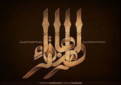 خط گرافیک   فاطمة الزهراء(س)  طراح گرافیک #شهریارجمالی