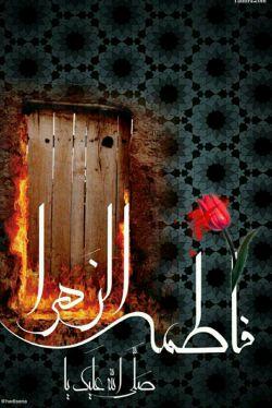 ✴. پیامبر (صلی الله علیه وآله) فرمود:  .. بدانید همانا درب خانه فاطمه درب خانه من است پس کسی که حرمت خانه فاطمه را بشکند، به تحقیق حجاب خدا را هتک کرده است.  ...بحارالانوار ج ۲۲ ص ۴۷۷ ............................. یا فاطر بحقّ فاطمه عجل لولیک الفرج...