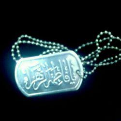 حرم مادر ما سینه ماست، پس نگویید که او بی حرم است. آجرک الله یا صاحب الزمان (عج)