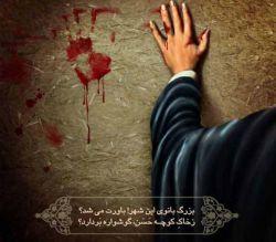 شهادت بانوی دوعامل بر شیعیان ایشان تسلیت باد