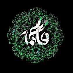 سالروز شهادت حضرت فاطمه زهرا (س) بر همه مسلمانان تسلیت باد