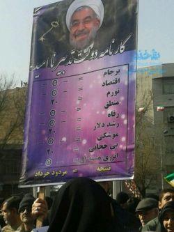 کارنامه مردودی حسن روحانی