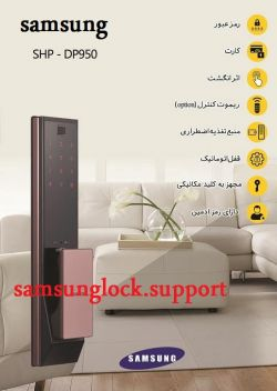 www.samsunglock.support تلفن : 09380941398 SHP-DP950 SAMSUNG طراحی متفاوت و بسیار زیبا به همراه دسترسی بسیار آسان و امن به قفل قفل دیجیتال سامسونگ، پرفروش ترین قفل دیجیتال در جهان