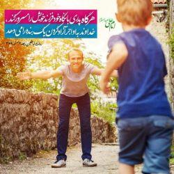 » #سبک_زندگی_اسلامی »» امام_علی_علیه السلام: هرگاه پدری با نگاه خود فرزند خویش را مسرور کند، خداوند به او اجر آزاد کردن یک بنده را می دهد. »»» روضة الواعظین، جلد ۲، صفحه ۳۶۹