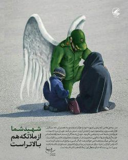 #شهید_شما از #ملائکه هم بالاترست.  امام خامنهای