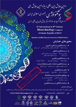 سومین همایش بینالمللی و یازدهمین همایش ملی بیوتکنولوژی جمهوری اسلامی ایران، شهریور ۹۸
