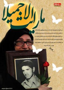 سالروز وفات حضرت ام البنین (س) - روز تکریم مادران و همسران شهدا