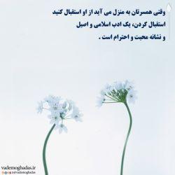 یکی از کارهایی که هم نشانه #ادب و #احترام و هم عامل زیاد شدن #محبت است، #استقبال کردن از همسر است یعنی وقتی همسرمان از خارج از منزل می آید هرجای خانه که هستیم با خوشرویی و روی گشاده، به سمت او برویم و از او احوال پرسی کنیم. در حدیثی از امام باقر علیه السلام اینگونه آمده : چهره شاد و رویِ باز، وسیله جلب محبّت و مایه تقرّب به خداست.(1) البته منظورمان این نیست که فقط خانم ها به استقبال آقایان بروند بلکه هردوباید به این توصیه عمل کنند.  #همسرداری ـــــــــــــــــــــــــــــــــ (1): تحف العقول: 296