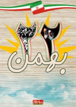 چهلمین سالروز پیروزی انقلاب اسلامی تبریک و تهنیت باد