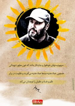 ۲۳ بهمن ۱۳۸۶ - سالروز شهادت عماد مغنیه (حاج رضوان) از فرماندهان حزب الله لبنان