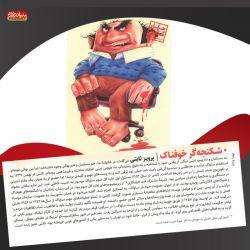 ۱۵-شکنجه گر خوفناک/پرویز ثابتی