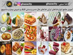 آموزش جامع آشپزی غذاهای ایرانی غذاهای ملل دسر و بستنی کیک و شیرینی پیتزا و ساندویچ instagram.com/ghazacity