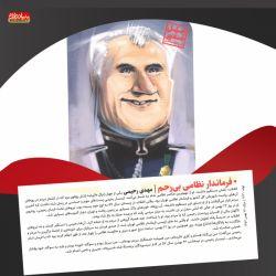 18-فرماندار نظامی بی رحم/مهدی رحیمی