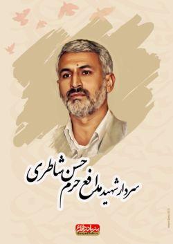 ▪۲۴ بهمن ۱۳۹۱-شهادت شهید مدافع حرم سردار حسن شاطری