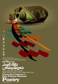 شیراز اسفند 1397- بیست و یکمین دوره کنگره ملی شعر دفاع مقدس
