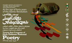 ↙ همزمان با چهل سالگی #انقلاب_اسلامی  شامل بخش های: