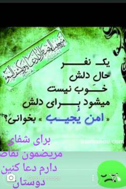 سلام شبتون خوش .. یکی از دوستانم بیمار دارن ممنون میشم برای سلامتیش دعا کنید با ذکر صلوات بر محمد مصطفی (ص) و خاندان پاکش .