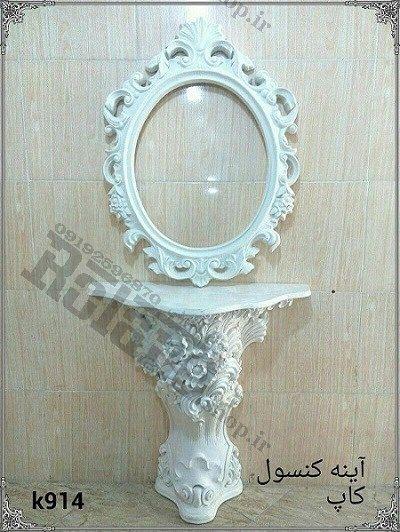 آینه کنسول فایبرگلاس کاپ