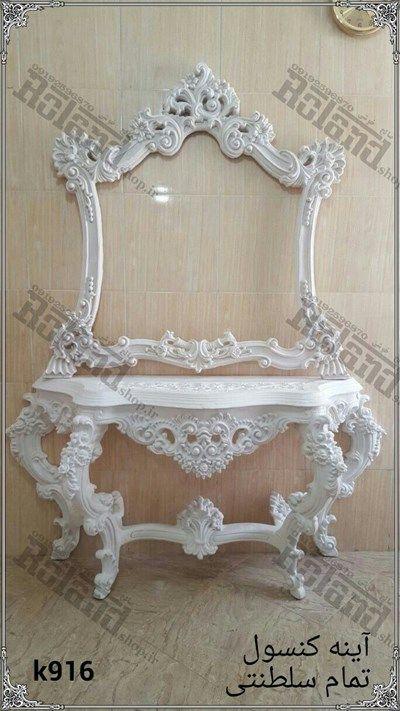 آینه کنسول فایبرگلاس تمام سلطنتی