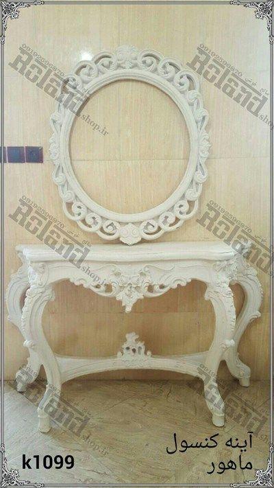 آینه کنسول فایبرگلاس ماهور