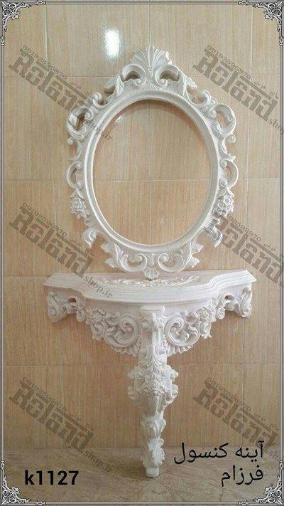 آینه کنسول فایبرگلاس