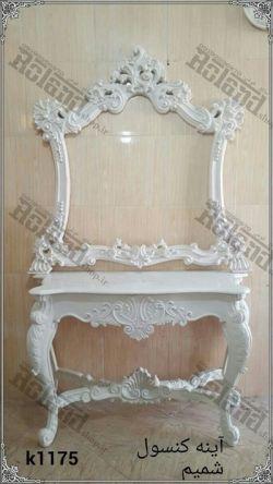 آینه و کنسول فایبرگلاس شمیم