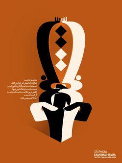 پوستر   محّبت   طراح گرافیک #شهریارجمالی