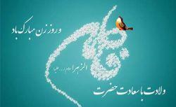 میلاد حضرت فاطمه الزهرا سلام الله علیها برهمگان مبارکباد. روز زن و مادر رو هم به همه بانوان عزیز تبریک و تهنیت عرض میکنم.