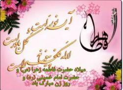 تولد بانوی دوعالم را به محضر امام زمان «عج الله تعالی فرج»تبریک عرض می کنم