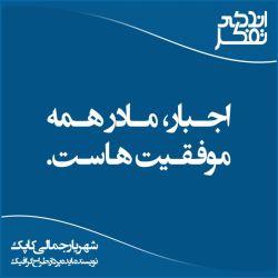 #اجبار، مادر همه #موفقیت هاست.   شهریار جمالی کاپک
