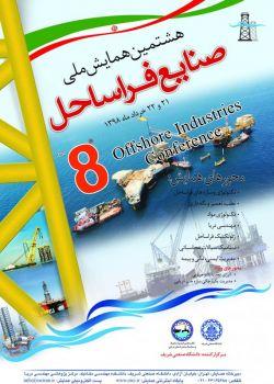 هشتمین همایش بین المللی صنایع فراساحل، خرداد ۹۸