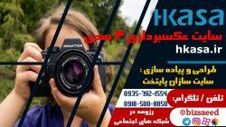 سایت عکسبرداری 360درجه و معماری //  سایت سازان پایتخت