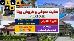 معرفی و فروش ویلا //  سایت سازان پایتخت