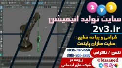 انیمیشن و موشن گرافیک  //  سایت سازان پایتخت