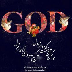 گفتم:خدایا چگونه آغاز کنم؟ گفت:به نام من گفتم:خدایا چگونه آرام گیرم؟ گفت:به یاد من گفتم:خدایا خیلی تنهایم؟ گفت:تنهاتر از من؟ گفتم:خدایا هیچ کسی کنارم نمانده؟ گفت:به جزمن گفتم:خدایااز بعضی ها دلگیرم گفت:حتی ازمن؟ گفتم:خدایا قلبم خالیست گفت:پرکن از عشق من گفتم:بااین همه مشکل چه کنم؟ گفت:توکل کن به من گفتم:احساس میکنم خیلی ازت دورم گفت:نه،نزدیکترین به تو،من گفتم:خدایا چرا اینقدر میگویی من؟ گفت:چون من از تو هستم و تو از من