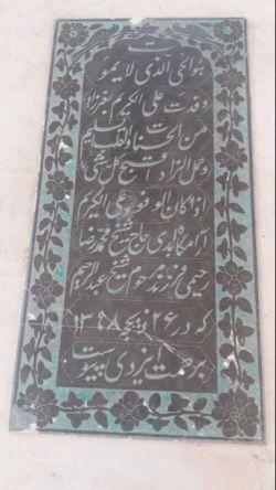 قبر حاج شیخ محمد رضا رحیمی از همشاگردی های امام خمینی در شرفویه لارستان فارس