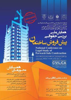 همایش ملی بررسی حقوقی پیش فروش ساختمان، تیر ۹۸