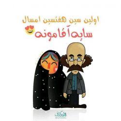 بفرستید واسه آقاتووون  قبل از خرید عید جواب میده!^-*