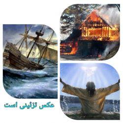 ♧قصه ظهر جمعه این داستان(حکمت خدا )♧ تنها بازمانده یک کشتی شکسته به جزیره خالی از سکنه ای افتاد... چند روز گذشت تا مرد توانست. برای خود سرپناهی درست کند.... برای تهیه غذا بیرون رفته بود...سر پناه آتش گرفت و سوخت...مرد فریاد بر آورد... خدایا چرا...؟ولی ماجرای جالبی برایش پیش امد... ادامه کامنت..؟(از دوستانی که قصه ها را دنبال میکنند سپاسگزارم امیدوارم از خواندن این قصه لذت ببرید )