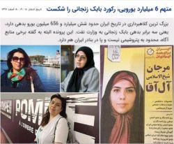 مرجان شیخالاسلامی متهم اقتصادی به کانادا گریخت!  #مملکت گل و بلبل