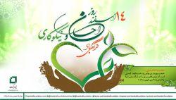 14 اسفند روز احسان و نیکوکاری گرامیباد
