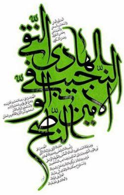 امام هادی سلام الله تعالی علیه: هر که بینه و حجتی از خداوند نصیب ش باشد (و بر آن پایمردی کند)  مصائب (کوچک و بزرگ) دنیا بر او آسان و کم اهمیت جلوه می کند، حتی اگر (چنان مصائب تلخی بر او وارد شود و) با قیچی (جسم او) تکه تکه شود و (اعضای او بر دار و بحر و بر) پراکنده گردد. #امام_هادی(ع): من کان علی بینة من ربه هانت علیه مصائب الدنیا و لو قرض و نشر   #تحف_العقول، ص 511