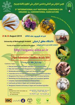 دومین کنفرانس بین المللی و ششمین کنفرانس ملی کشاورزی ارگانیک و مرسوم، شهریور ۹۸