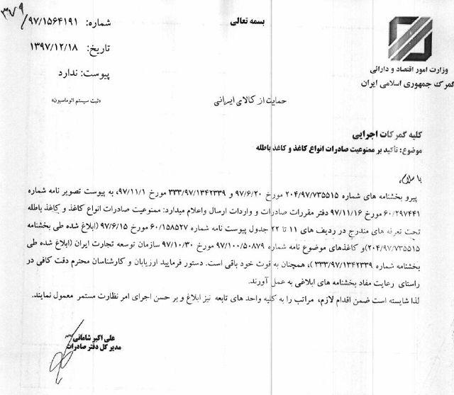 صادرات انواع کاغذ و کاغذ باطله ممنوع است گمرک ایران با ارسال بخشنامهای، اعلام کرد ممنوعیت صادرات انواع کاغذ و کاغذ باطله همچنان برقرار است. ادامه خبر در: http://www.paperandwood.com/Fa/NewsItem/?nID=7126