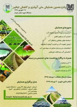 پانزدهمین همایش ملی آبیاری و کاهش تبخیر، شهریور ۹۸